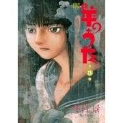 羊のうた(3)(幻冬舎コミックス) [電子書籍]