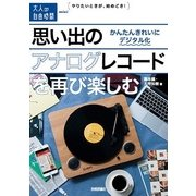 思い出のアナログレコードを再び楽しむ―かんたんきれいにデジタル化(大人の自由時間mini) (技術評論社) [電子書籍]