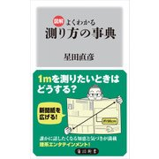図解 よくわかる 測り方の事典(KADOKAWA) [電子書籍]