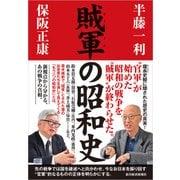 賊軍の昭和史(東洋経済新報社) [電子書籍]