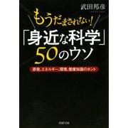 もうだまされない! 「身近な科学」50のウソ 原発、エネルギー、環境、健康知識のホント(PHP研究所) [電子書籍]