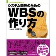 システム開発のためのWBSの作り方(日経BP Next ICT選書)(日経BP社) [電子書籍]