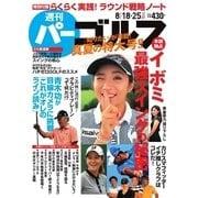 週刊 パーゴルフ 2015/8/18・25号(パーゴルフ) [電子書籍]