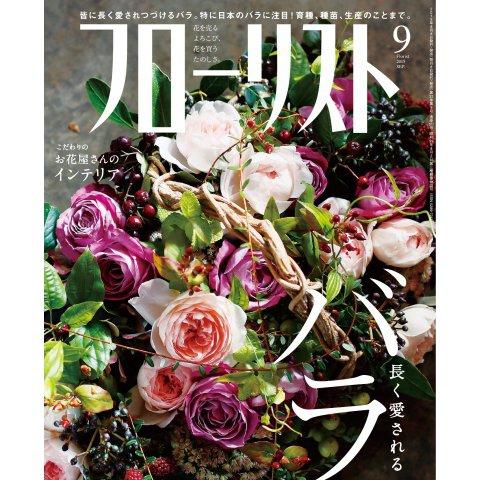 フローリスト 2015年9月号(誠文堂新光社) [電子書籍]