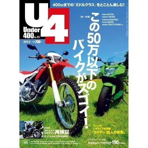 Under400 No.53(クレタパブリッシング) [電子書籍]