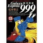 銀河鉄道999 15(小学館) [電子書籍]