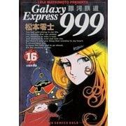銀河鉄道999 16(小学館) [電子書籍]