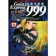 銀河鉄道999 17(小学館) [電子書籍]