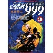 銀河鉄道999 18(小学館) [電子書籍]