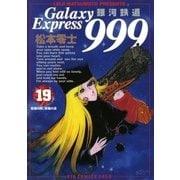 銀河鉄道999 19(小学館) [電子書籍]