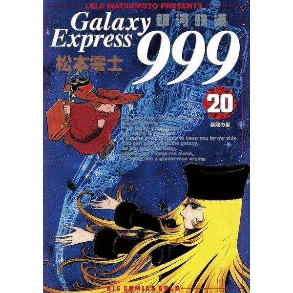 銀河鉄道999 20(小学館) [電子書籍]