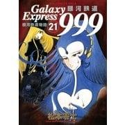 銀河鉄道999 21(小学館) [電子書籍]