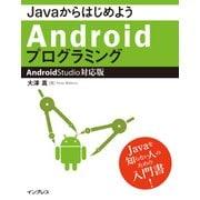 JavaからはじめようAndroidプログラミング―Android Studio対応版(インプレス) [電子書籍]