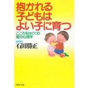 抱かれる子どもはよい子に育つ こころをはぐくむ愛の心理学(PHP研究所) [電子書籍]