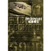 ザ・コクピット〔小学館文庫〕 11(小学館) [電子書籍]