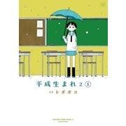 平成生まれ2 1巻(芳文社) [電子書籍]