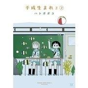 平成生まれ2 2巻(芳文社) [電子書籍]