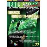 PROJECTORS 33号(PJ総合研究所) [電子書籍]