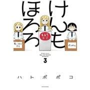 けんもほろろ(3)(竹書房) [電子書籍]