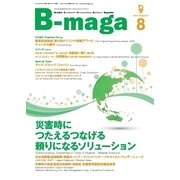 B-maga 2015年8月号(サテマガ・ビー・アイ) [電子書籍]