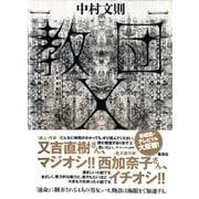 教団X(集英社) [電子書籍]