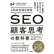 これからはじめるSEO顧客思考の教科書―ユーザー重視のWebサイトを5つの視点で実現する (技術評論社) [電子書籍]