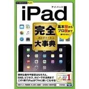 iPad完全(コンプリート)大事典(今すぐ使えるかんたんPLUS+) (技術評論社) [電子書籍]
