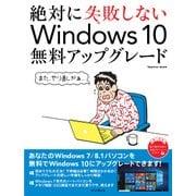 絶対に失敗しないWindows 10無料アップグレード(インプレス) [電子書籍]