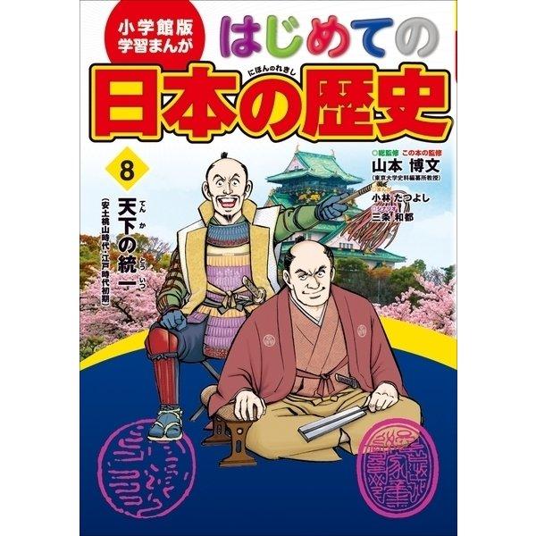 学習まんが はじめての日本の歴史8 天下の統一(小学館) [電子書籍]