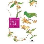 旅と小鳥と金木犀 天然日和2(幻冬舎) [電子書籍]