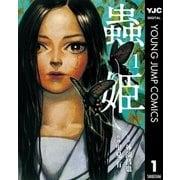 蟲姫 1(集英社) [電子書籍]