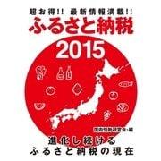 超お得!! 最新情報満載!! ふるさと納税2015(ゴマブックス) [電子書籍]