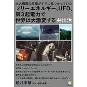 フリーエネルギー、UFO、第3起電力で世界は大激変する(ヒカルランド) [電子書籍]
