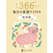 鏡リュウジ 毎日の星語り2016 牡羊座(KADOKAWA) [電子書籍]