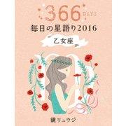 鏡リュウジ 毎日の星語り2016 乙女座(KADOKAWA) [電子書籍]