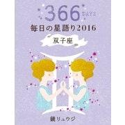 鏡リュウジ 毎日の星語り2016 双子座(KADOKAWA) [電子書籍]