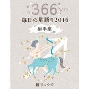鏡リュウジ 毎日の星語り2016 射手座(KADOKAWA) [電子書籍]