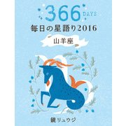 鏡リュウジ 毎日の星語り2016 山羊座(KADOKAWA) [電子書籍]