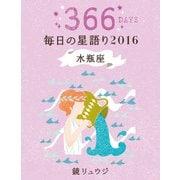 鏡リュウジ 毎日の星語り2016 水瓶座(KADOKAWA) [電子書籍]