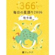 鏡リュウジ 毎日の星語り2016 牡牛座(KADOKAWA) [電子書籍]