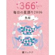 鏡リュウジ 毎日の星語り2016 魚座(KADOKAWA) [電子書籍]