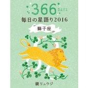 鏡リュウジ 毎日の星語り2016 獅子座(KADOKAWA) [電子書籍]