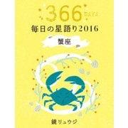 鏡リュウジ 毎日の星語り2016 蟹座(KADOKAWA) [電子書籍]