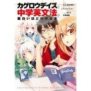 「カゲロウデイズ」で中学英文法が面白いほどわかる本(KADOKAWA) [電子書籍]