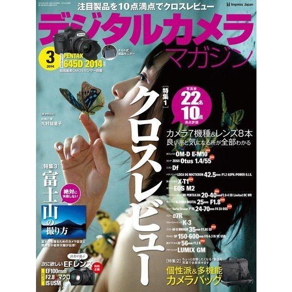 デジタルカメラマガジン 2014年3月号(インプレス) [電子書籍]