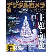デジタルカメラマガジン 2015年1月号(インプレス) [電子書籍]