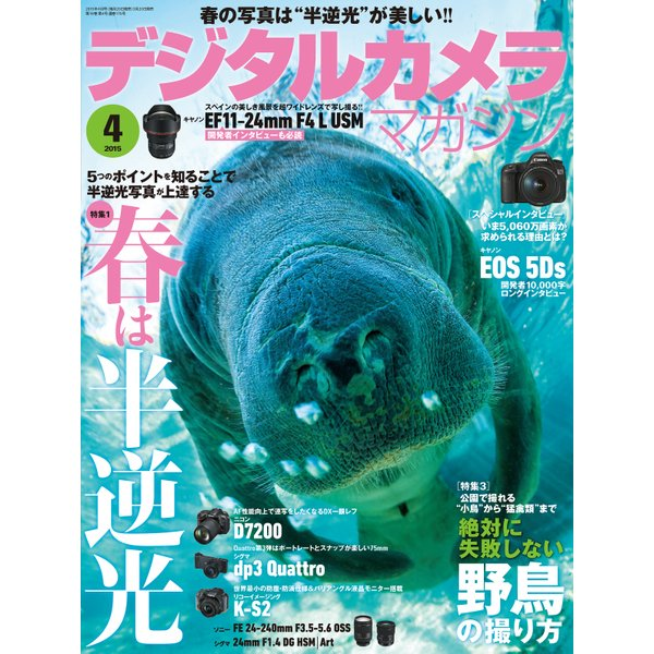 デジタルカメラマガジン 2015年4月号(インプレス) [電子書籍]
