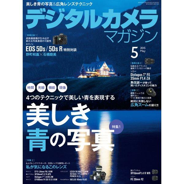デジタルカメラマガジン 2015年5月号(インプレス) [電子書籍]