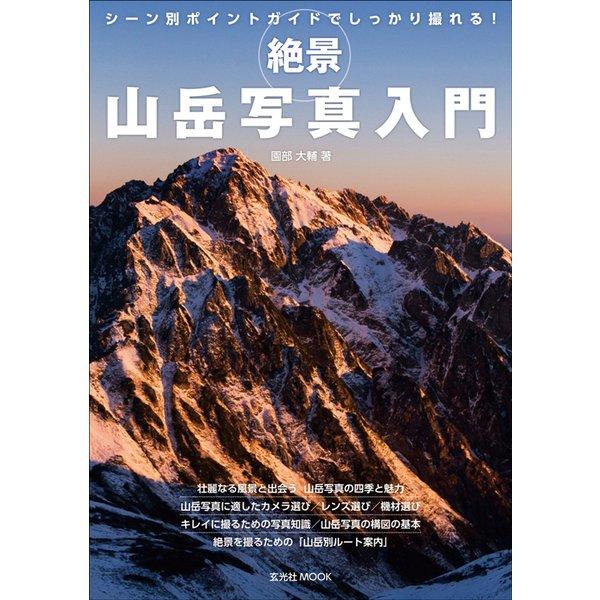 絶景 山岳写真入門(玄光社) [電子書籍]