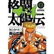 格闘太陽伝ガチ 2(小学館) [電子書籍]